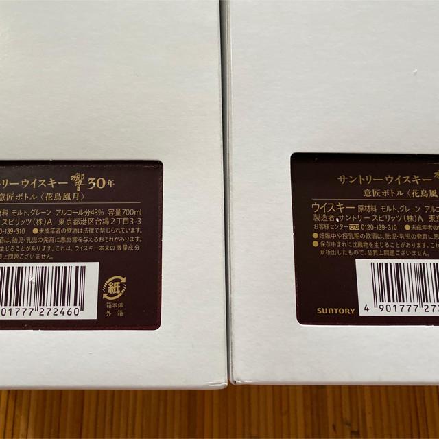 サントリー 響 30年 意匠ボトル 花鳥風月 700ml 食品/飲料/酒の酒(ウイスキー)の商品写真