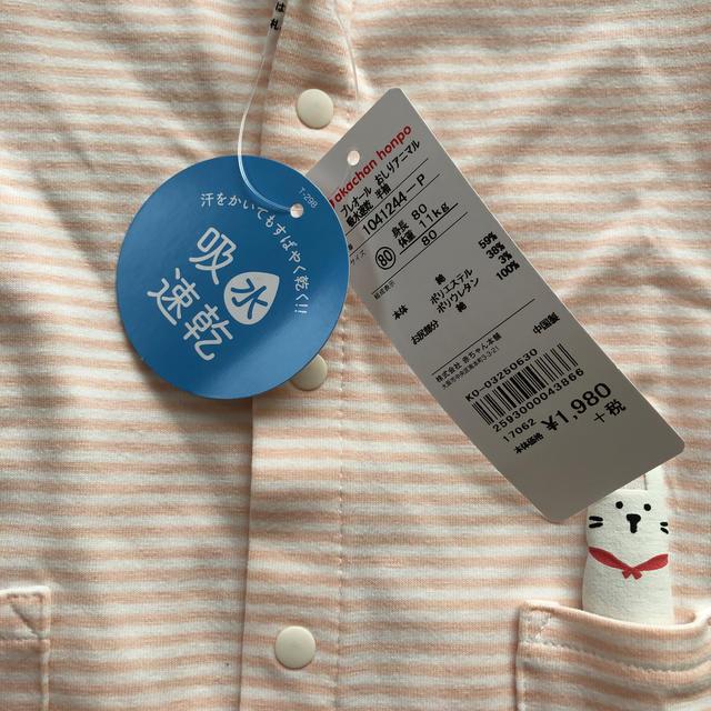 アカチャンホンポ(アカチャンホンポ)の半袖プレオール キッズ/ベビー/マタニティのベビー服(~85cm)(ロンパース)の商品写真