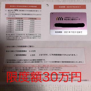 ミツコシ(三越)の最新 三越伊勢丹株主優待カード ご利用30万限度(ショッピング)