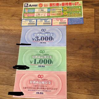 アオヤマ(青山)の洋服の青山  クーポン券  (ショッピング)