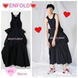 ENFOLD - 【新品】♥2020ss新作♥《♡ENFOLD♡》タフタボリュームドレス/36