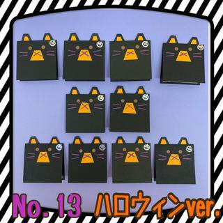 ハロウィン メッセージカード ねこちゃん 13 10枚セット(カード/レター/ラッピング)
