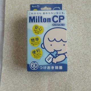 ミルトン60錠2024-09まで(哺乳ビン用消毒/衛生ケース)