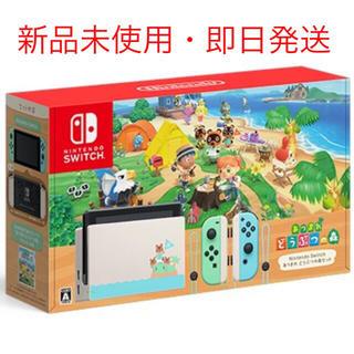 Nintendo Switch - Nintendo Switch 任天堂スイッチ どうぶつの森