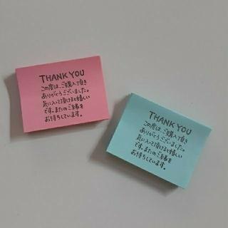 サンキューメッセージふせん 100枚(カード/レター/ラッピング)