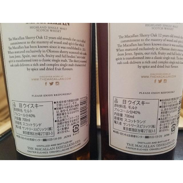 サントリー(サントリー)のマッカラン12年シェリーオークカスク 700ml 2本セット 食品/飲料/酒の酒(ウイスキー)の商品写真
