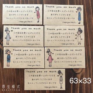 63×33 サイズ サンキューシール(カード/レター/ラッピング)