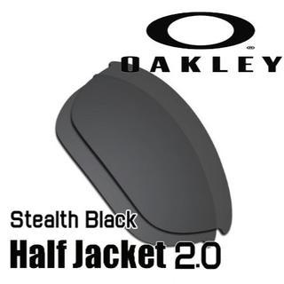 オークリー(Oakley)のOakley Half jacket 2.0(ハーフジャケット) レンズ(サングラス/メガネ)