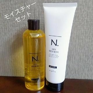 NAPUR - 【新品】Nドット モイスチャー シアシャンプー➕トリートメント セット