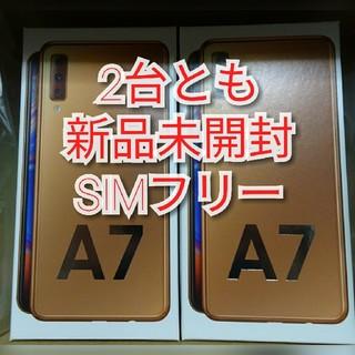 サムスン(SAMSUNG)の新品Galaxy A7 ゴールド2台 simフリー 送料無料(スマートフォン本体)