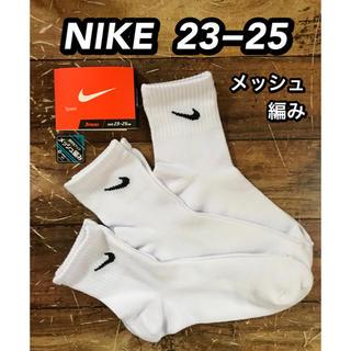 NIKE - NIKE  白メッシュ編み(甲メッシュ)3足組  23−25