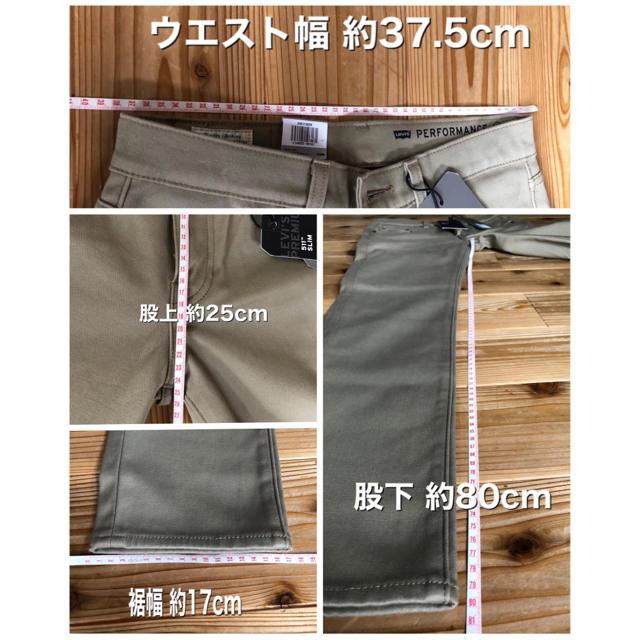 Levi's(リーバイス)のリーバイス 511 スリム W30 WARM 新品  カーキ メンズのパンツ(デニム/ジーンズ)の商品写真