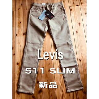 Levi's - リーバイス 511 スリム W30 WARM 新品  カーキ