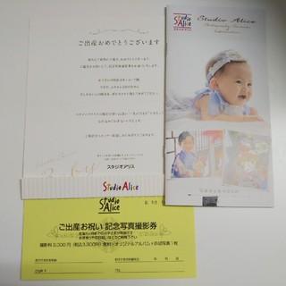 スタジオアリス 記念写真撮影券 出産祝い ご出産お祝い アルバム クーポン 無料(その他)