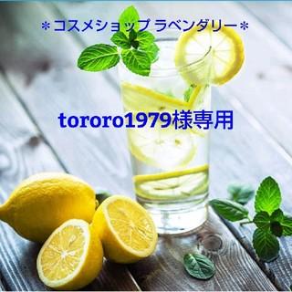 リサージ(LISSAGE)のtororo1979様専用(マスカラ)