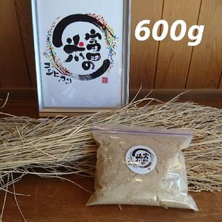 米ぬか 600g【お米屋ゆうくんが自家精米して作った新鮮米ぬか】(米/穀物)