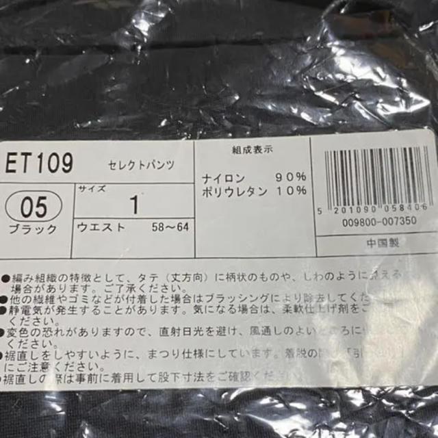 シャルレ(シャルレ)の定価9800円 新品未使用 シャルレ セレクトパンツ レディースのパンツ(カジュアルパンツ)の商品写真