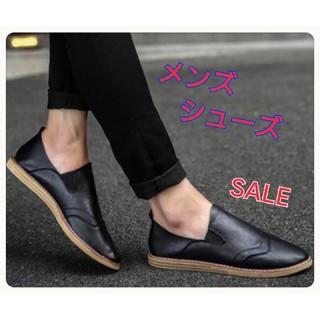 新品 メンズ シューズ レザー スリッポン  履きやすい トレンド【223】(スリッポン/モカシン)