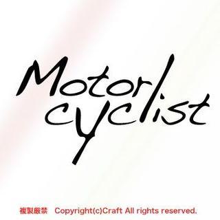Motorcyclist/ステッカー13cm(黒)バイク乗り(ステッカー)