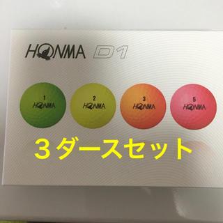 本間ゴルフ - 【3ダースセット】ホンマD1ボール 複数カラー