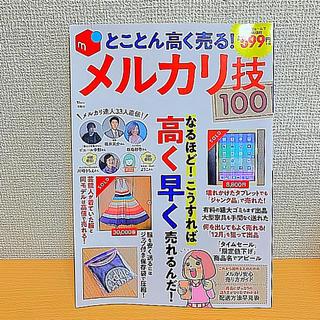 タカラジマシャ(宝島社)のとことん高く売る!メルカリ技100(コンピュータ/IT)
