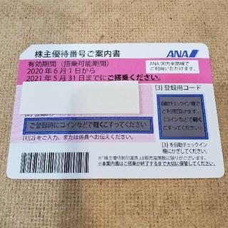 エーエヌエー(ゼンニッポンクウユ)(ANA(全日本空輸))のANA 株主優待券 2021年5/31期限(航空券)