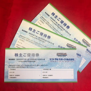 お値下げ❗️ ムンク様専用★セントラルスポーツ 3枚(フィットネスクラブ)