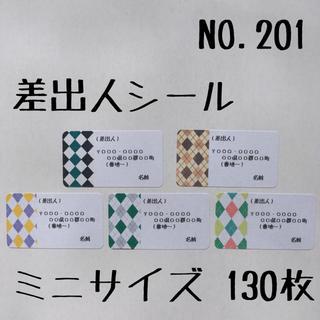 【NO.201】ミニ差出人シール 130枚(宛名シール)