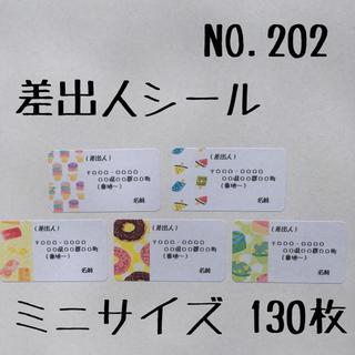 【NO.202】ミニ差出人シール 130枚(宛名シール)