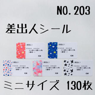 【NO.203】ミニ差出人シール 130枚(宛名シール)
