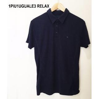 ウノピゥウノウグァーレトレ(1piu1uguale3)の1PIU1UGUALE3 RELAX半袖ポロシャツSサイズ(ポロシャツ)