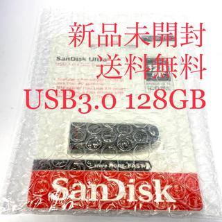 SanDisk - 新品未開封 SanDisk USBメモリ 128GB USB3.0