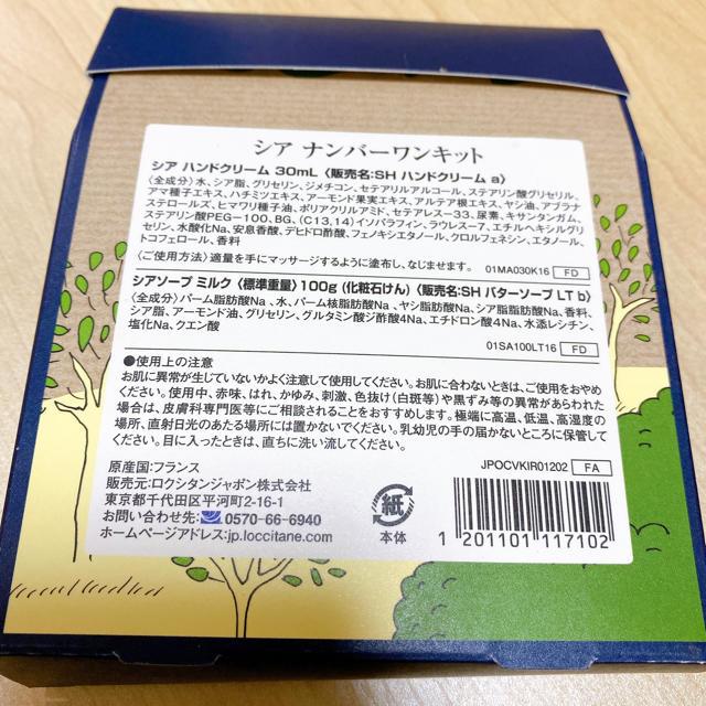L'OCCITANE(ロクシタン)のロクシタン シア ナンバーワンキット コスメ/美容のボディケア(ハンドクリーム)の商品写真