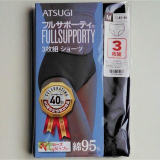 Atsugi - 新品・アツギのフルサポーティーショーツ3枚組