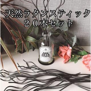 【天然】ラタンスティック 28.5㎝*20本(アロマディフューザー)