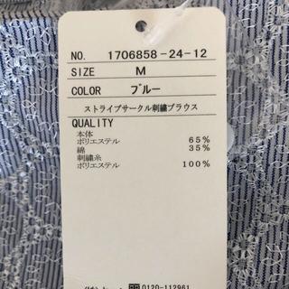 テチチ(Techichi)の『Techichi』タグ付 新品☆ ストライプサークル刺繍ブラウス(シャツ/ブラウス(半袖/袖なし))