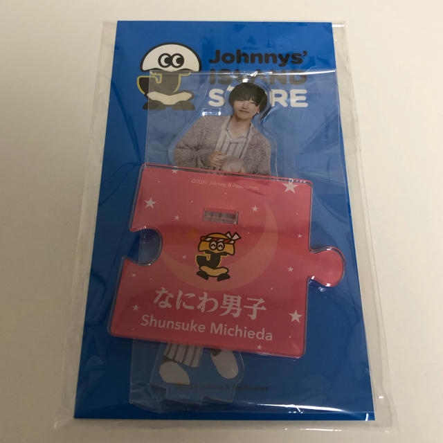 Johnny's(ジャニーズ)の道枝駿佑 アクリルスタンド エンタメ/ホビーのタレントグッズ(アイドルグッズ)の商品写真