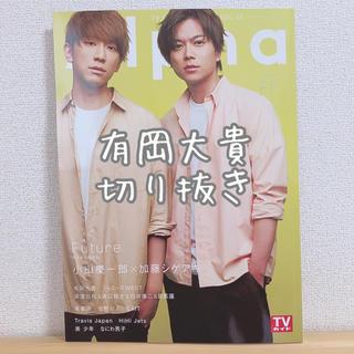 ヘイセイジャンプ(Hey! Say! JUMP)のTVガイド Alpha FF(アート/エンタメ/ホビー)