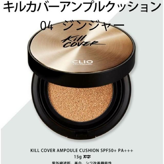 CLIO  キルカバー アンプルクッションファンデーション04 ジンジャー  コスメ/美容のベースメイク/化粧品(ファンデーション)の商品写真