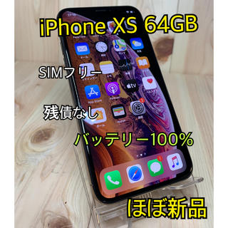 Apple - 【残債なし】【SS】iPhone Xs Gold 64 GB SIMフリー 本体