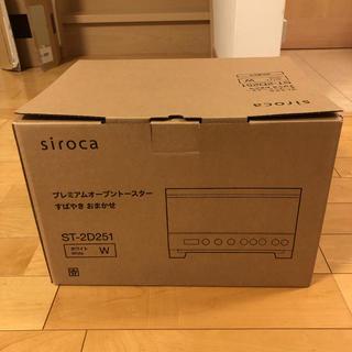 プレミアムオーブントースター siroca ST-2D251