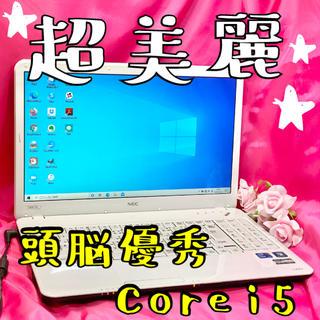 傷少なめホワイト【美麗】ノートパソコン/高性能Core i5&保存もたっぷり