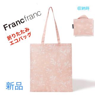 Francfranc - フランフラン 折りたたみ エコバッグ