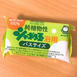 シャボン玉 石けん(ボディソープ/石鹸)