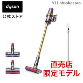 Dyson - ダイソンDyson V11 Absolutepro  SV14EXT