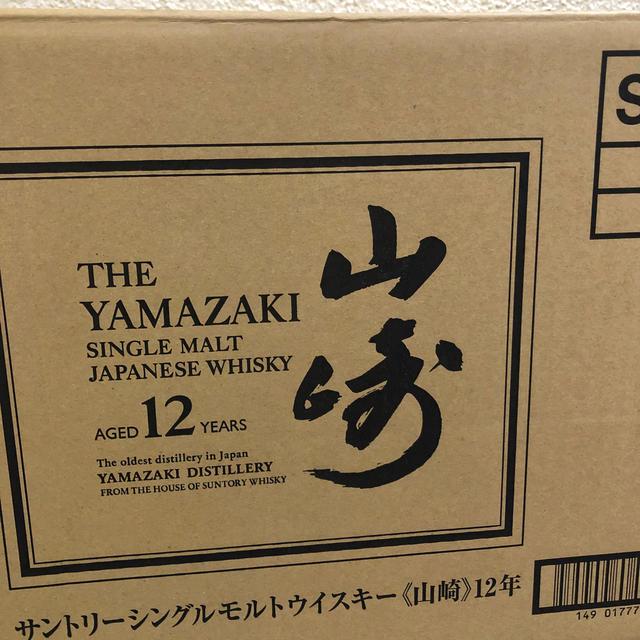 サントリー(サントリー)のサントリー山崎 12年 12本 食品/飲料/酒の酒(ウイスキー)の商品写真