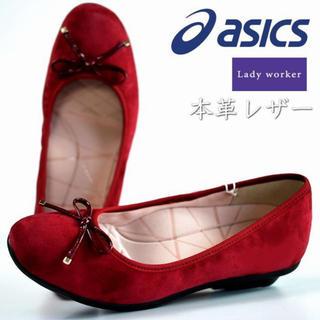 アシックス(asics)の新品  ASICS 本革 パンプス ワインレッド 22.5㎝(ローファー/革靴)