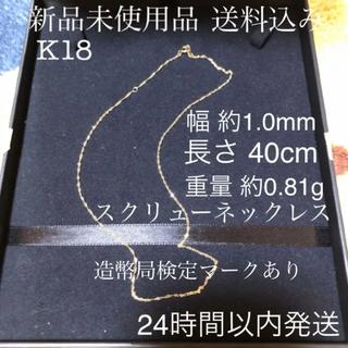日本製 K18 刻印有り 18金ネックレス スクリューネックレス 40cm 新品
