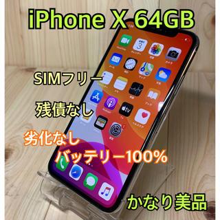 Apple - 【A】【100%】iPhone X Silver 64 GB SIMフリー 本体