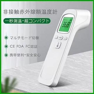 非接触 温度計